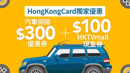 https://www.hongkongcard.com/zh-cn/insurance/car