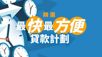 https://www.hongkongcard.com/zh-cn/loans